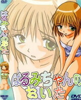 Harumi-chan no Oita