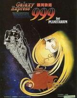 Ginga Tetsudou 999 for Planetarium