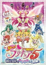 Yes! Precure 5 Movie: Kagami no Kuni no Miracle Daibouken!