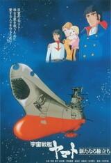 Uchuu Senkan Yamato: Aratanaru Tabidachi