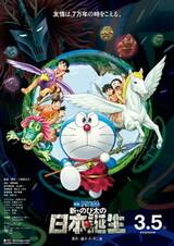 Doraemon Movie 36: Shin Nobita no Nippon Tanjou