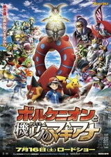 Pokemon the Movie XY&Z: Volcanion to Karakuri no Magearna