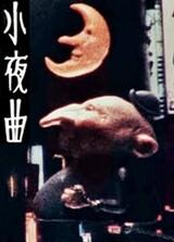 Sayokyoku