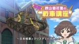 Girls und Panzer der Film: Fushou - Akiyama Yukari no Sensha Kouza