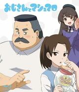 Ojisan to Marshmallow: Hige-san to Yume Mashmallow