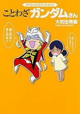 Kotowaza Gundam-san (ONA)