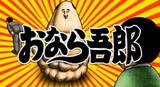 Konnichiwa Onara Gorou