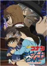 Detective Conan: Episode One - The Great Detective Turned Small