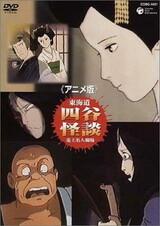 Anime-ban Toukaidou Yotsuya Kaidan