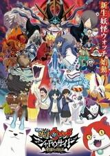 Youkai Watch Movie 4: Shadow Side - Oni-ou no Fukkatsu