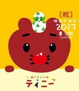 Fuusen Inu Tinny: Nandaka Fushigi na - Kyouryuu no Kuni