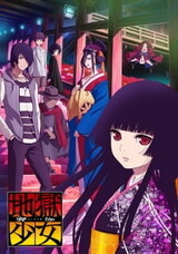 Jigoku Shoujo: Yoi no Togi