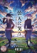 Donten ni Warau Gaiden: Ketsubetsu, Yamainu no Chikai
