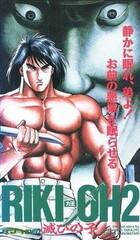 Riki-Oh 2: Horobi no Ko