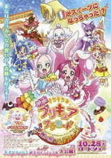 Kirakira☆Precure A La Mode Movie: Paritto! Omoide no Mille-Feuille!