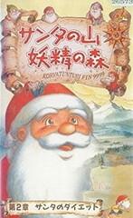 Santa no Yama Yousei no Mori