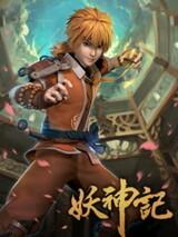 Yao Shen Ji