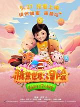 Lulin Da Maoxian Zhi Tangguo Shijie