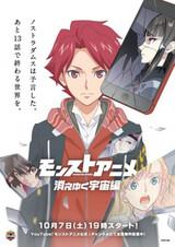 Monster Strike Anime: Kieyuku Uchuu-hen