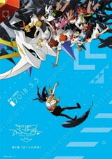 Digimon Adventure tri. 6: Bokura no Mirai