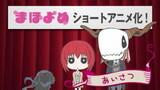 MahoYome: Aisatsu