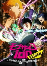 Mob Psycho 100: Reigen - Shirarezaru Kiseki no Reinouryokusha