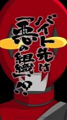 """Baito-saki wa """"Aku no Soshiki""""!?"""