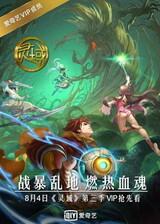 Ling Yu: Di San Ji