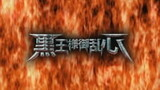 Drifters (OVA): Kokuou-sama Goranshin