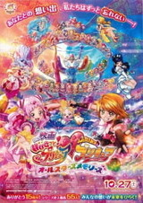Hug tto! Precure♡Futari wa Precure Movie