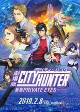 City Hunter Movie: Shinjuku Private Eyes