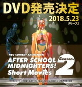 Houkago Midnighters: Short Movies Season 2