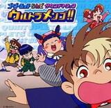 Go! Go! Itsutsugo Land