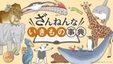Zannen na Ikimono Jiten