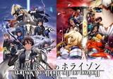 Kyoukaisenjou no Horizon Special