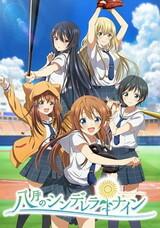 Hachigatsu no Cinderella Nine (TV)