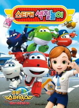 Chuldong! Super Wings 2