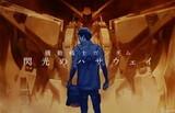 Mobile Suit Gundam: Hathaway's Flash 2
