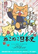 Neko Neko Nihonshi 4th Season