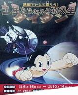 Tetsuwan Atom to Sagurou! Dosei wo Mawaru Shinpi no Hoshi Titan