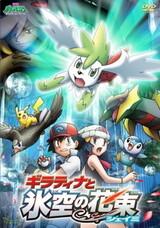 Pokemon Diamond & Pearl: Giratina to Sora no Hanataba Sheimi
