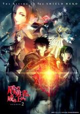 Tate no Yuusha no Nariagari 2nd Season