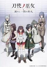 Toji no Miko: Kizamishi Issen no Tomoshibi OVA