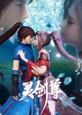 Ling Jian Zun 3rd Season