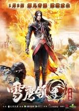 Xue Ying Ling Zhu 2nd Season