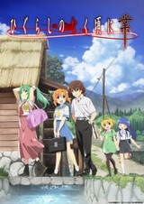 Higurashi no Naku Koro ni (2020)