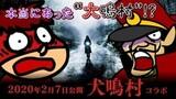 Inunaki-mura x Taka no Tsume-dan