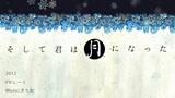 Soshite Kimi wa Tsuki ni Natta