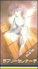 Mahou no Tenshi Creamy Mami: Lovely Serenade