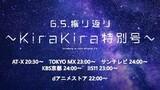 Koisuru Asteroid: Furikaeri - KiraKira Special!